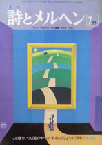 詩とメルヘン 64号  1978年7月号