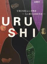 URUSHIふしぎ物語ー人と漆の12000年史ー