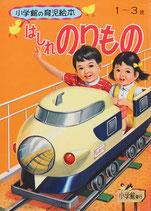 はしれのりもの 小学館の育児絵本25 昭和46年
