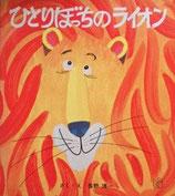 ひとりぼっちのライオン  長野博一  福音館のペーパーバック絵本