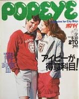POPEYE ポパイ126 1982/5/10