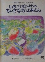 いちごばたけのちいさなおばあさん 中谷千代子 こどものとも 206号