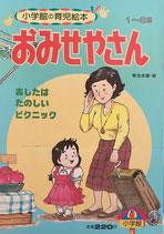 おみせやさん 小学館の育児絵22 1982年