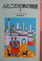 ふたごの兄弟の物語 トンケ・ドラフト 岩波少年文庫156,157 2008年