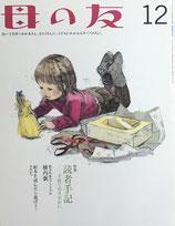 母の友 703号 2011年12月号 読者手記