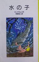 水の子 陸の子のためのおとぎばなし キングスレイ 岩波少年文庫2086 1986年