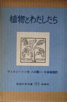 植物とわたしたち    ヴェルジーリン    岩波少年文庫111