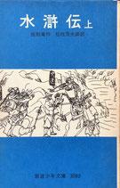 水滸伝 上・中・下 施 耐庵 岩波少年文庫3082,83,84 1976年