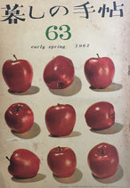 暮しの手帖 第1世紀63号 1962年