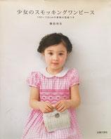 少女のスモッキングワンピース 100~130cmの実物大型紙つき 藤田弥生