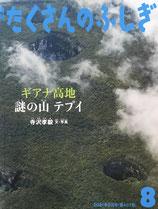 ギアナ高地 謎の山 テプイ たくさんのふしぎ437号