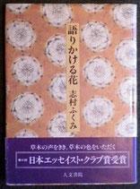 語りかける花 志村ふくみ