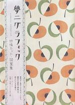 夢二グラフィック 抒情カット・図案集
