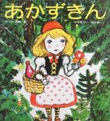 あかずきん  堀内誠一  福音館のペーパーバック絵本