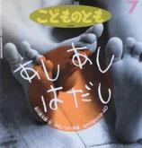 あしあしはだし   谷川俊太郎   こどものとも年少版208号