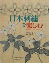 日本刺繍を楽しむ 基礎からアドバイス 永山登志子