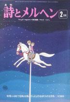 詩とメルヘン 32号 1976年2月号