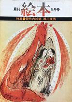 月刊絵本 現代の絵師 瀬川康男 昭和49年9月号