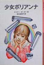 少女ポリアンナ エリナー・ポーター 岩波少年文庫102 2002年