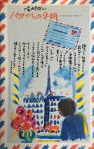 パリからの手紙 ヨーロッパスケッチドキュメント 堀内誠一