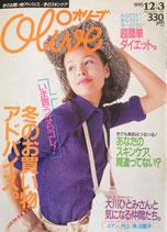 Olive 311 オリーブ 1995/12/3 冬のお買い物おアドバイス。