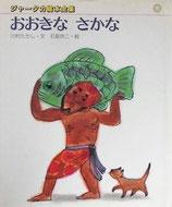 おおきなさかな  ジャータカ絵本全集10