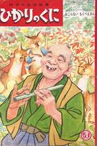 おこらないもくべえさん ひかりのくに第19巻第11号 昭和39年11月号