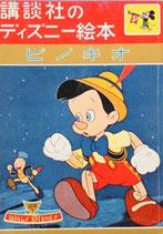 ピノキオ 講談社のディズニー絵本3