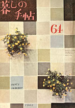 暮しの手帖 第1世紀64号 1962年