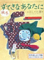すてきなあなたに 秋・冬 おしゃれ篇 2006年12月 別冊暮しの手帖