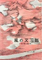 風の又三郎 宮沢賢治童話集1 春日部たすく