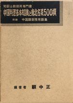 中国料理基本知識と南北名菜500撰 顧中正  昭和40年