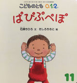 ぱぴぷぺぽ たしろちさと こどものとも0.1.2. 212号