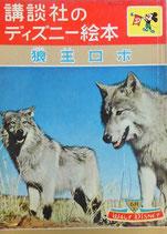 狼王ロボ 講談社のディズニー絵本40