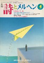 詩とメルヘン 208号 1989年4月号