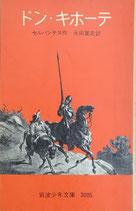 ドン・キホーテ セルバンテス 岩波少年文庫3005 1977年