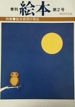 季刊絵本 特集 絵本表現の現在 '81第2号