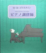 ピアノ調律師 ゴフスタイン