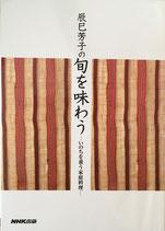 辰巳芳子の旬を味わう いのちを養う家庭料理