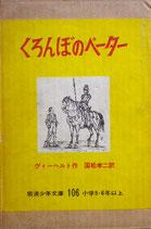 くろんぼのペーター ヴィーヘルト 岩波少年文庫106 昭和35年
