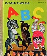ABCブック  バンダイのゴールデンブック8