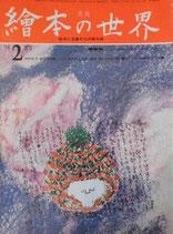 月刊 絵本の世界 8号 '74/2月号