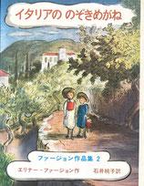 イタリアののぞきめがね ファージョン作品集2 エドワード・アーディゾーニ
