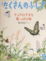 チョウのすきな葉っぱの味 奥山多恵子 たくさんのふしぎ384号