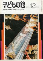 子どもの館 No.55 1977年12月