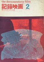 記録映画 THE DOCUMENTARY FILM  1962年 2月号