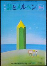 詩とメルヘン 91号  1980年8月号