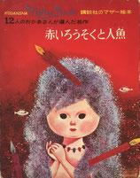赤いろうそくと人魚 講談社のマザー絵本 12人のおかあさんが選んだ名作 1964年