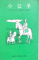 小公子 バーネット 岩波少年文庫2026 1979年