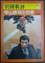 別冊新評 寺山修司の世界